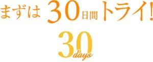 30日間のお試し体験|ルーセントクリニックのダイエットプログラム