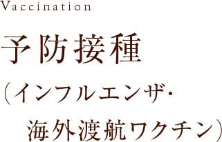 予防接種(インフルエンザ・海外渡航ワクチン)_02|名古屋の大雄会ルーセントクリニック
